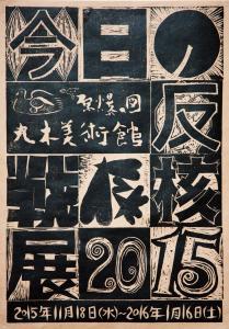 2015公式ポスター