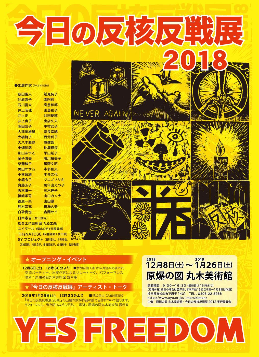 今日の反核反戦展2018フライヤー
