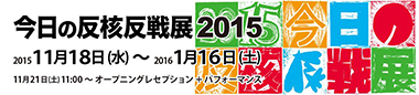 今日の反核反戦展2015