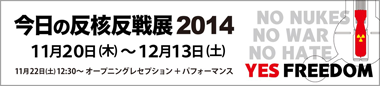 今日の反核反戦展2014